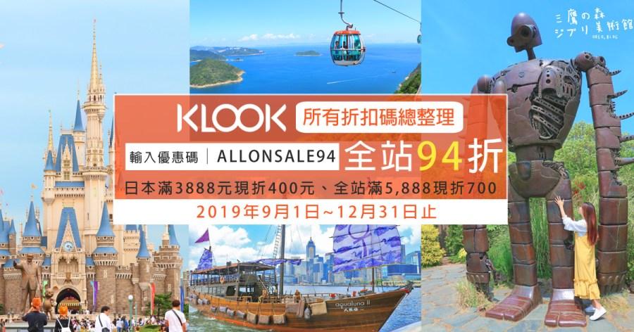 KLOOK最新折扣碼列表總整理~秋季旅展全站94折無上限~(2019年10月更新)