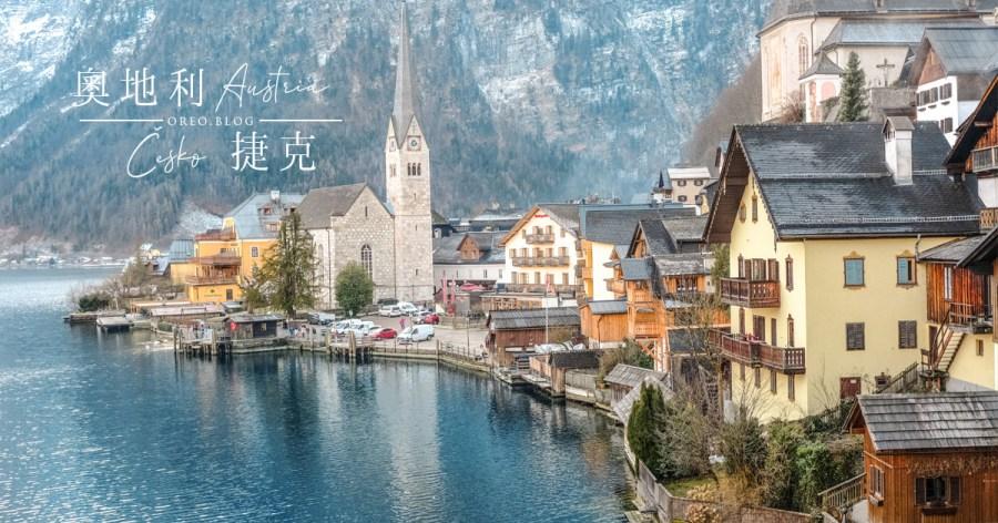 奧捷十日行程表分享 常旅遊跟團評價、行程照片&價位~美的讓人屏息的歐洲啊!