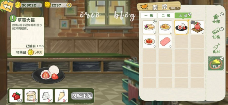 小森生活攻略│1~3級廚房料理圖鑑總整理(材料、售價表、賺錢料理有哪些?)