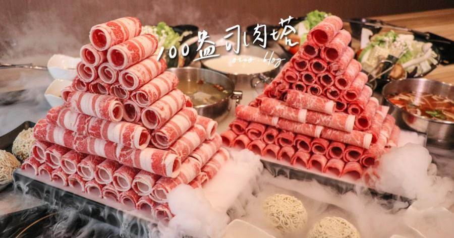 肉老大頂級肉品涮涮鍋|肉控絕不能錯過~超狂100盎司肉山!八種自製湯頭~麻辣鍋可免費續鴨血~生日聚餐