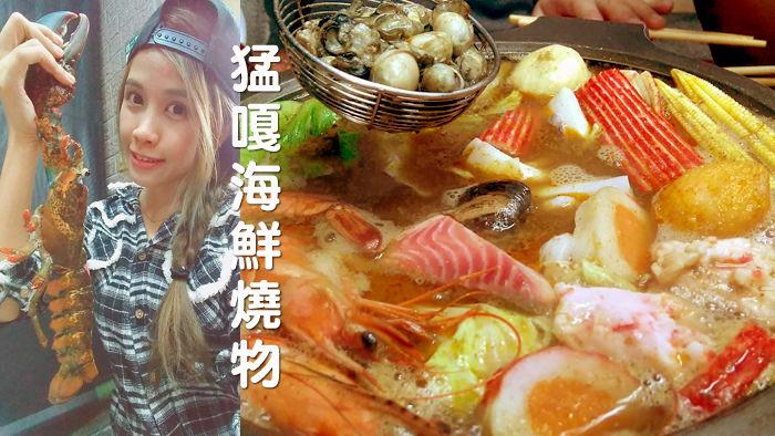 【食記。板橋】再訪猛嘎海鮮燒物!!!香濃叻沙鍋新上市!!藝人林道遠開的餐廳