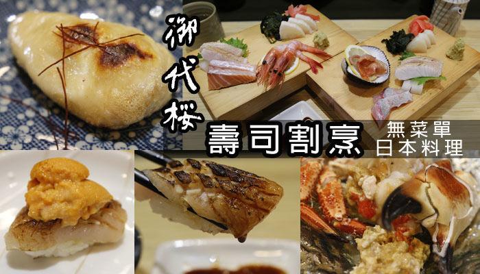【食記】御代櫻壽司割烹~行天宮站無菜單日本料理~食材頂級新鮮~現做現吃的美味!!!