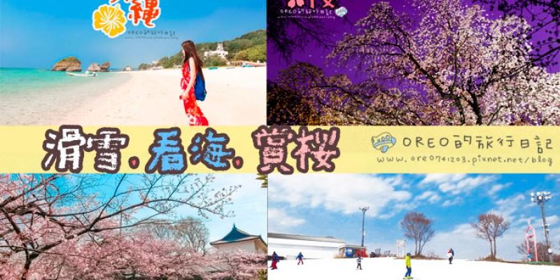 我的一人旅行✈2016日本跳島行六天,滑雪.看海.賞櫻,三個願望一次滿足►新潟+沖繩+東京賞櫻遊記