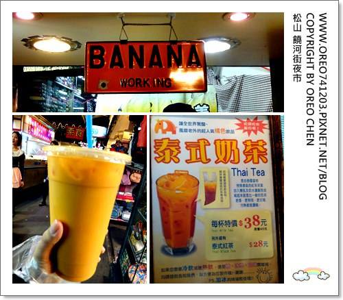 【台灣夜市美食】懷念泰式奶茶嗎?台灣也有賣噢!!!