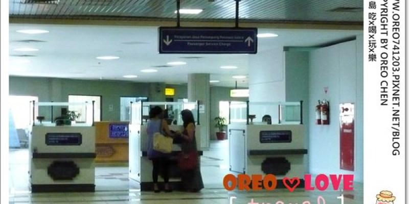 [OREO的旅行日記。峇里島] 峇里島出境流程-圖文並茂版