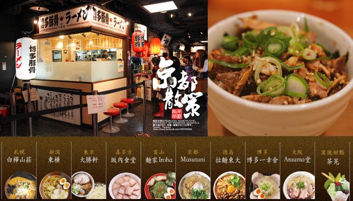 京都自由行✈拉麵小路。匯集全日本九大拉麵!!!大阪あらうま堂(荒馬)。好好吃的燒豚丼!!!