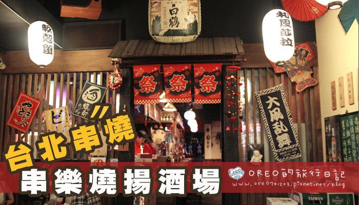 台北行天宮居酒屋►串樂燒揚酒場/氣氛好超日式~台北美食/台北餐廳/日式風格串燒餐廳