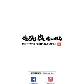 oreryu-menu-nov-2017-1_ページ_7