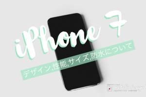 iPhone7の性能や機能についての記事のアイキャッチ