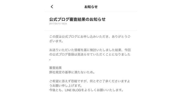line-kousiki-blog