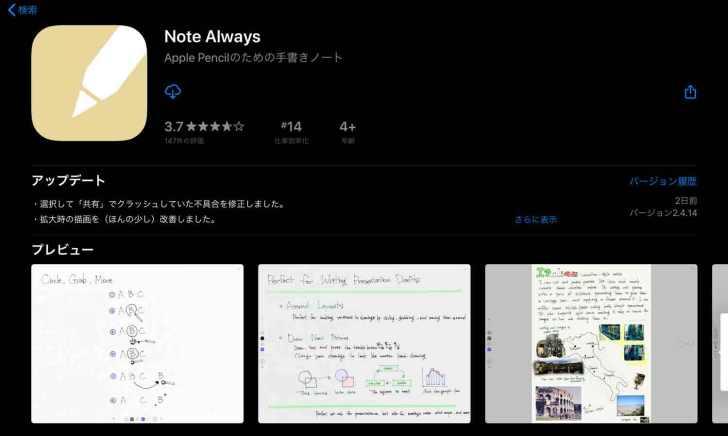 note-always