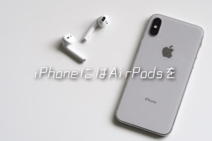 iPhoneにはAirpodsがおすすめ記事のアイキャッチ-2
