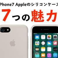 iPhone7のおすすめ最強ケース|人気のオリジナルApple純正シリコンケースの7つの魅力。