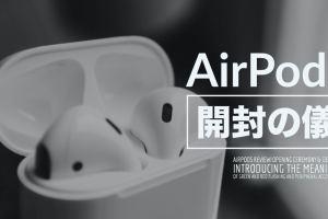 AirPods開封の儀のアイキャッチ画像