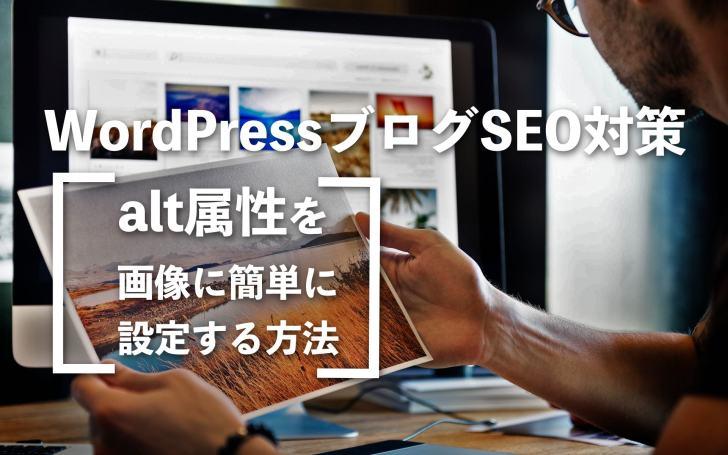 WordPress-alt属性