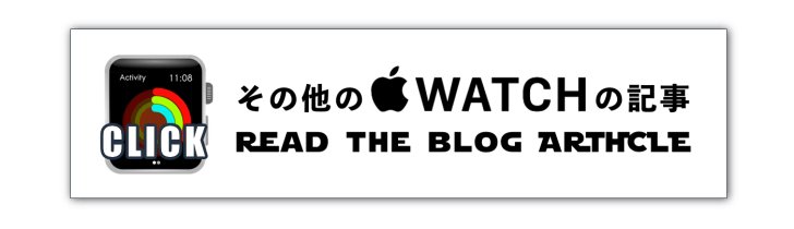 AppleWatch関連の画像