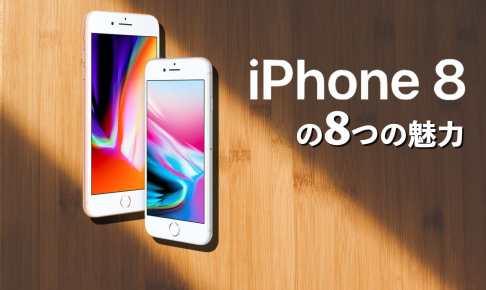 iPhone8/8Plusの8つの魅力のアイキャッチ画像