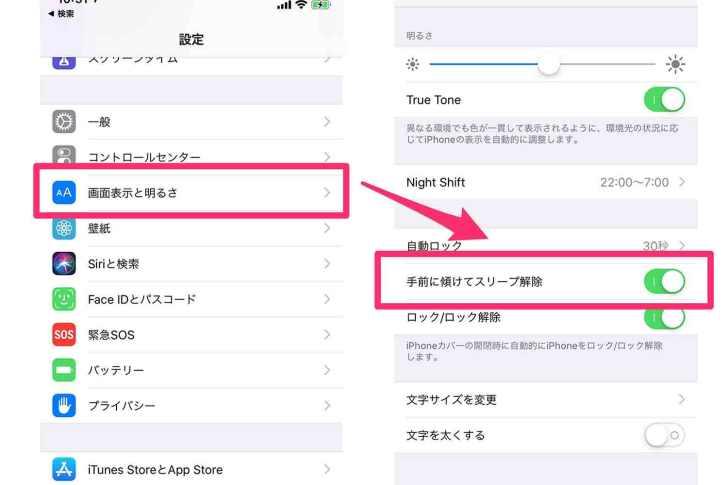 iPhone-スクリーンショット-オフ-イメージ