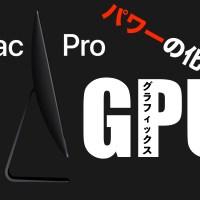 iMac Pro グラフィックボード Radeon Pro Vega 56/64の性能とは?