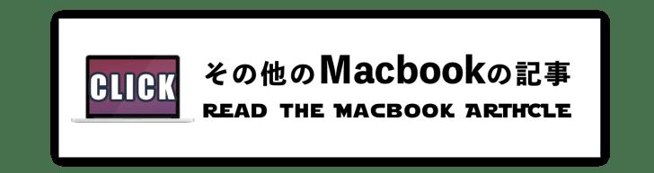 macbook記事クリックの写真