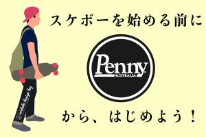 スケボー始める前に、Pennyからはじめようアイキャッチ