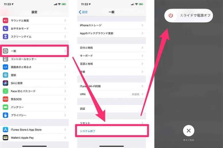 iPhone-X-設定画面-システム終了-イメージ