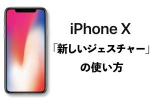 iPhone Xの新しいジェスチャーの使い方アイキャッチ