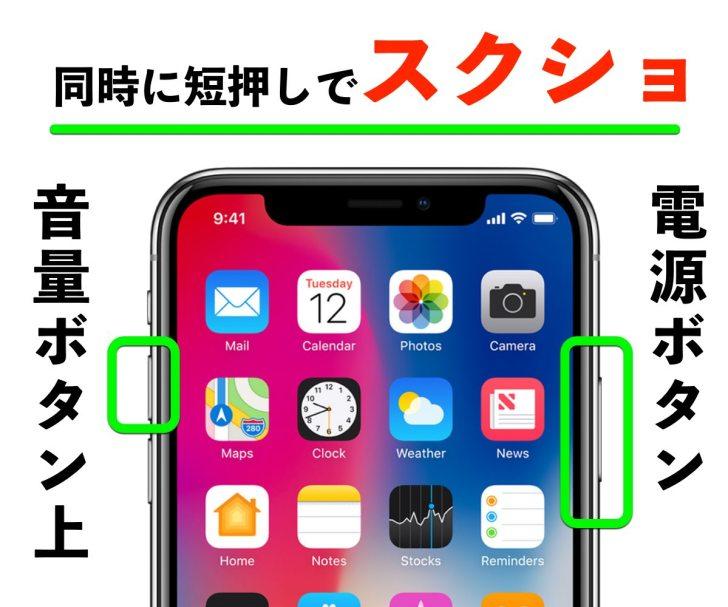 iPhoneXスクショの操作の写真