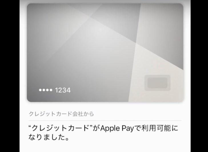 walletアプリクレカ追加完了の画像