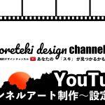 俺的デザインチャンネルアート記事のアイキャッチ