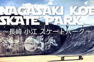 長崎小江スケートパーク紹介記事のアイキャッチ