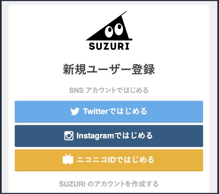 SUZURI会員登録②の画像