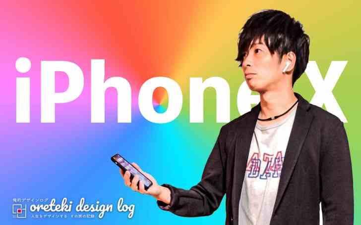 iPhoneXの写真