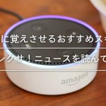 AmazonEcho dot[アレクサ]最初に覚えさせておくべきスキル