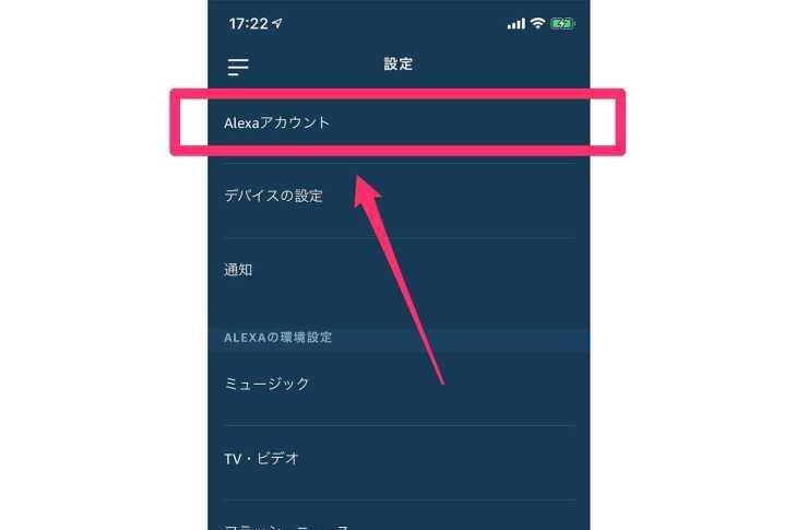 Alexa-Configuration-3