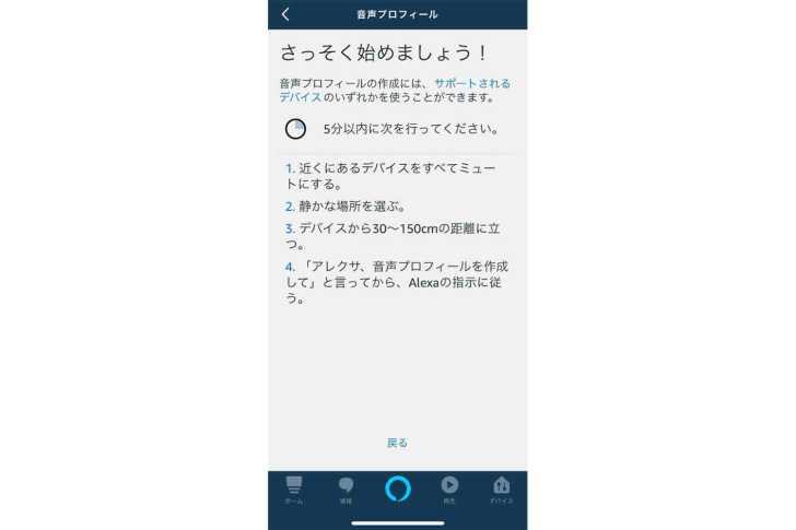 Alexa-Configuration-7