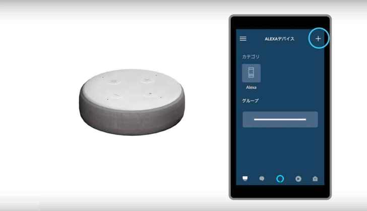 Amazon-Alexa-app-setup