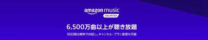 Amazon-music-Unlimited-image