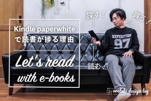 Kindlepaperwhiteで読書が捗る理由の記事のアイキャッチ