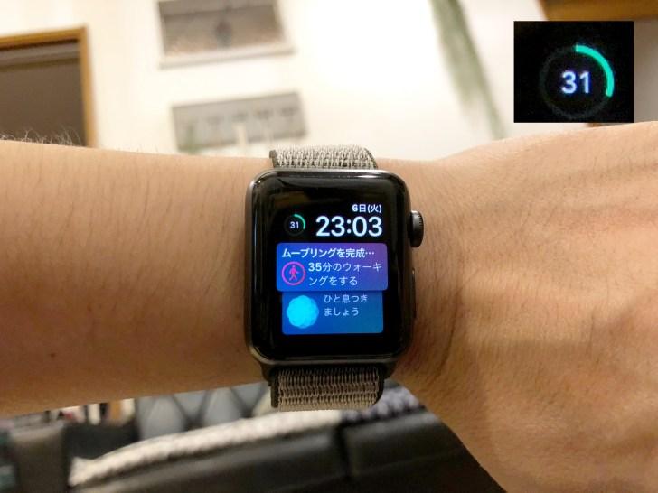 AppleWatchバッテリー31%に関する写真.