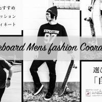 30〜40代のスケボースケーターファッションメンズコーディネート3選と選び方。