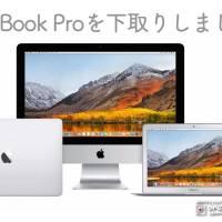 AppleのMac下取りプログラム!MacBook Proの売却査定価格を公開!