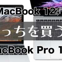 MacBook Pro13インチとMacBook12インチ性能比較!どっち買う?購入に迷ったので、優れた特徴の違いを考察した。