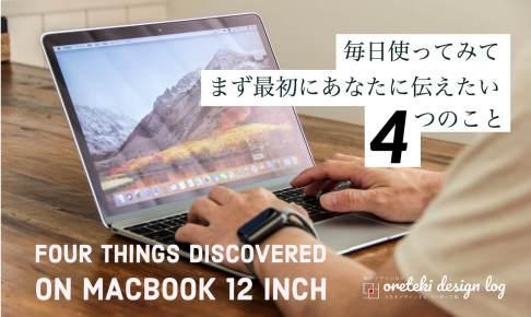 MacBook12インチレビューの記事のアイキャッチ