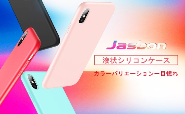 iPhone X Jasbon ケースカラバリ画像