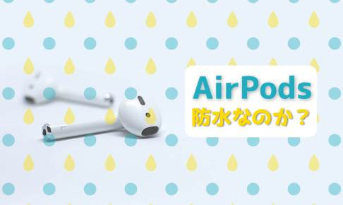 AirPods-waterproof-image
