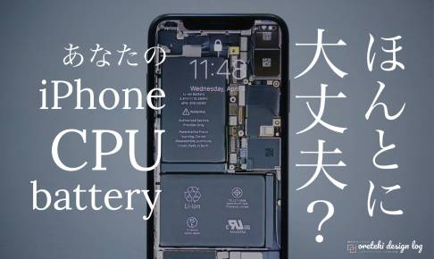 iphone-cpu-battery-app-img