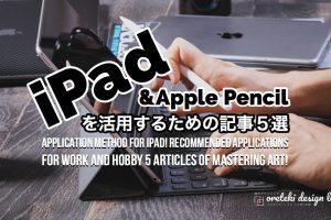 iPad活用法!仕事や趣味におすすめのアプリ使いこなし術の記事5選!