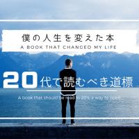 人生を変える!変えた!絶対に読むべき本!影響される厳選の10冊!