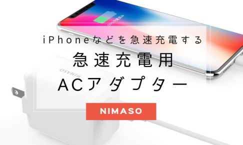 NIMASO急速充電ACアダプター紹介記事のアイキャッチ画像